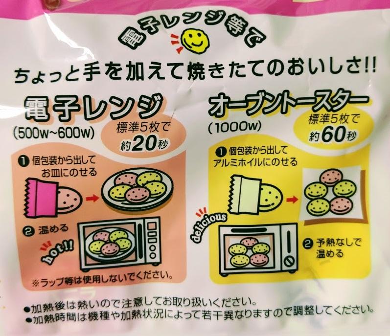 不二家 カントリーマアム(バニラ&練乳いちご)は美味しいか?まずいか?の画像