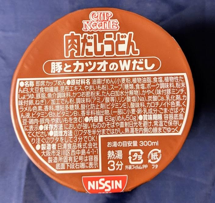日清 おだしがおいしいカップヌードル 肉だしうどんのパッケージの画像