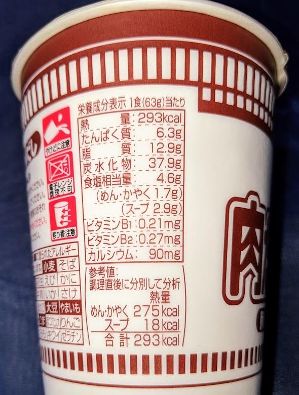 日清 おだしがおいしいカップヌードル 肉だしうどんの原材料名/アレルギー/カロリー/栄養成分表示の画像