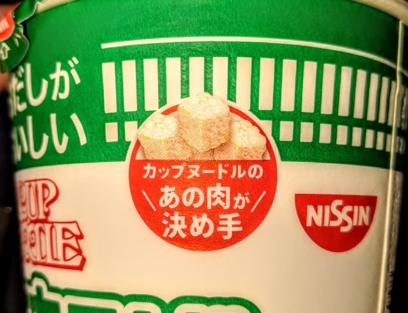 日清 おだしがおいしいカップヌードル 鶏南蛮そばのパッケージの画像