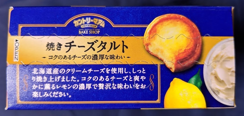 不二家 カントリーマアムベイクショップ 焼きチーズタルトのパッケージの画像