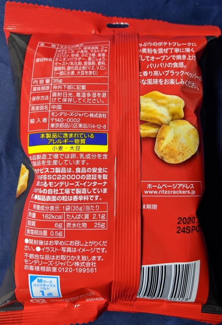 リッツ ベイクドチップス ソルト&ブラックペッパーの原材料名/アレルギー/カロリー/栄養成分表示の画像