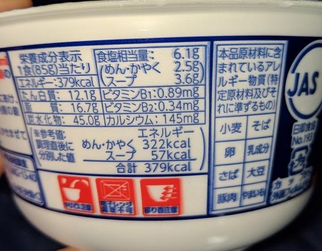 東洋水産 マルチャン おそば屋さんのカレー南ばんそばの原材料名/アレルギー/カロリー/栄養成分表示の画像