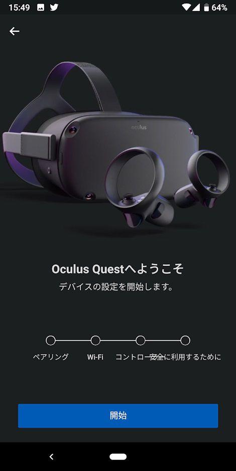 Oculus Quest(オキュラス クエスト)のアプリの画像