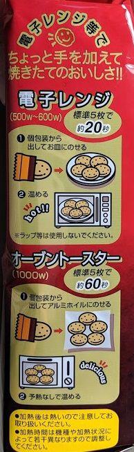 カントリーマアム(熟成焼き安納芋)のパッケージの画像