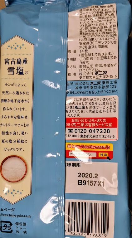白いカントリーマアム(塩バニラアイス)のパッケージの画像