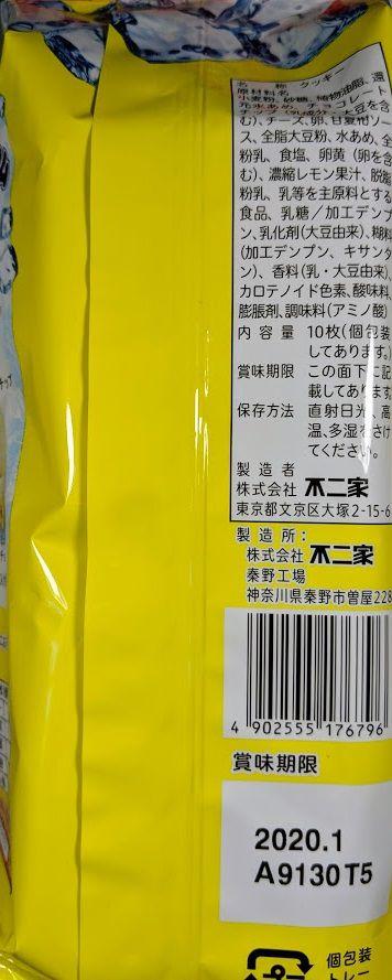 冷やしカントリーマアム(甘夏チーズケーキ)のパッケージの画像