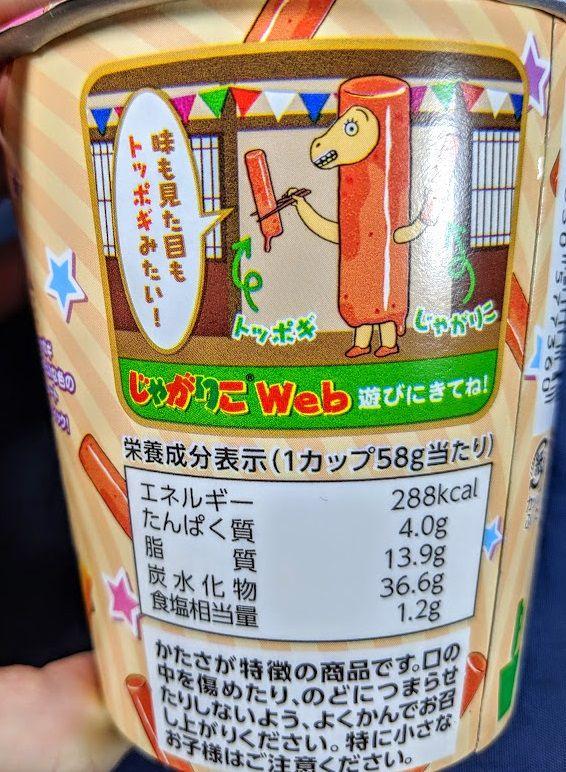 じゃがりこ(まるでトッポギ味)の原材料名/アレルギー/カロリー/栄養成分表示の画像