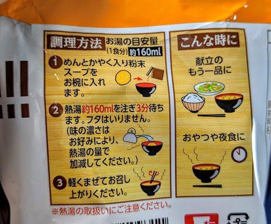 お椀で食べるカップヌードル味噌のパッケージの画像