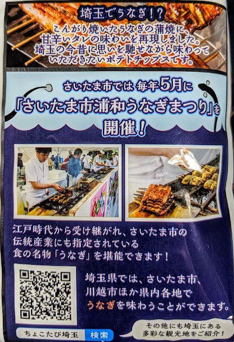 カルビー ポテトチップス(うなぎの蒲焼味)