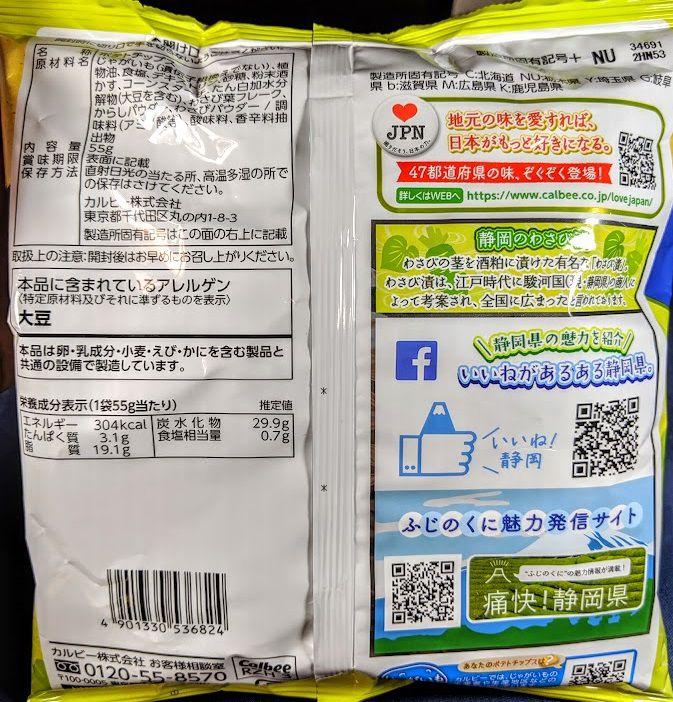 カルビー ポテトチップス(わさび漬味)の原材料名/アレルギー/カロリー/栄養成分表示の画像