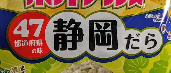 カルビー ポテトチップス(わさび漬味)のパッケージの画像