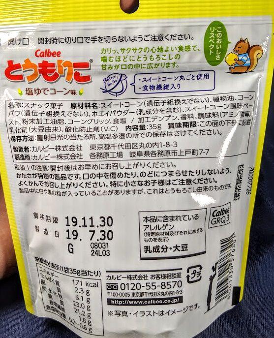 とうもりこ(塩ゆでコーン味)の原材料名/アレルギー/カロリー/栄養成分表示の画像