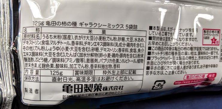 柿の種(ギャラクシーミックス)の原材料名/アレルギー/カロリー/栄養成分表示の画像