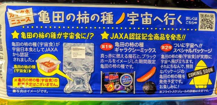 柿の種(ギャラクシーミックス)のパッケージの画像