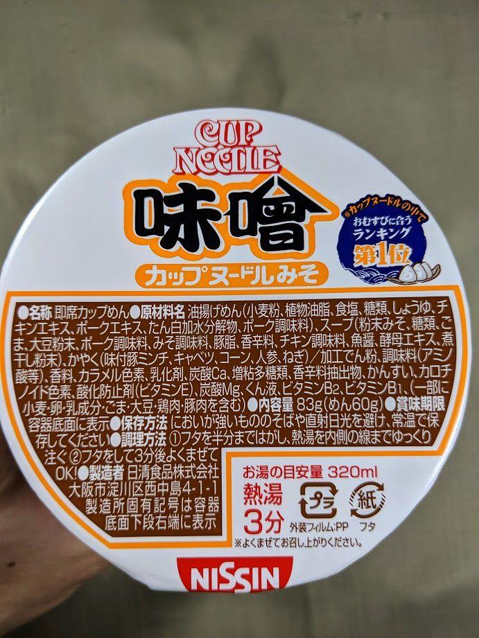 カップヌードル 味噌のパッケージの画像