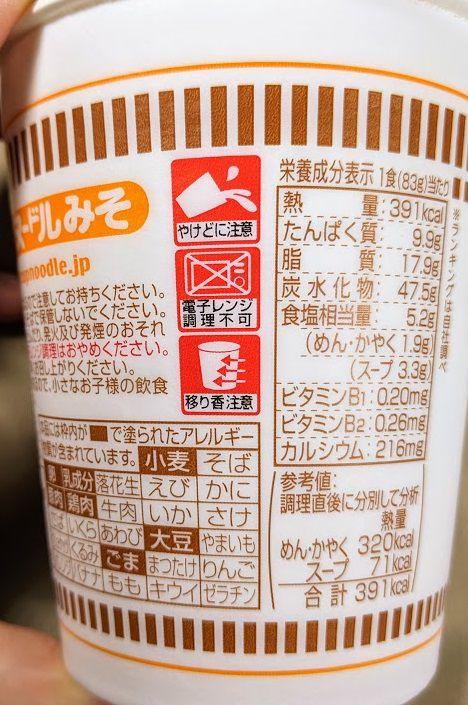 カップヌードル 味噌の原材料名/アレルギー/カロリー/栄養成分表示の画像