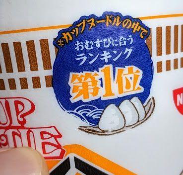 カップヌードル 味噌の画像