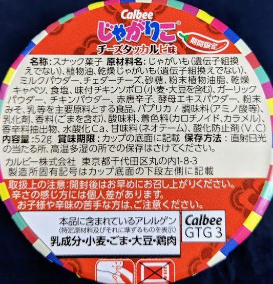 じゃがりこ チーズタッカルビ味の原材料名/アレルギー/カロリー/栄養成分表示の画像