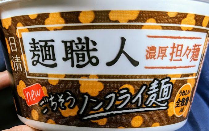 日清麺職人 担々麺の画像