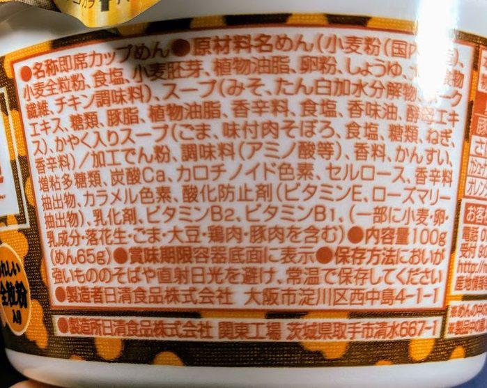 日清麺職人 担々麺の原材料名/アレルギー/カロリー/栄養成分表示の画像
