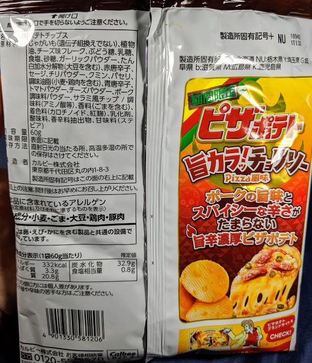 ピザポテト 旨カラッ!チョリソーPizza風味の原材料名/アレルギー/カロリー/栄養成分表示の画像