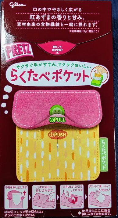 プリッツ(おさつ)のパッケージの画像