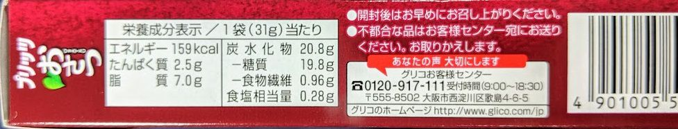 プリッツ(おさつ)の原材料名/アレルギー/カロリー/栄養成分表示の画像