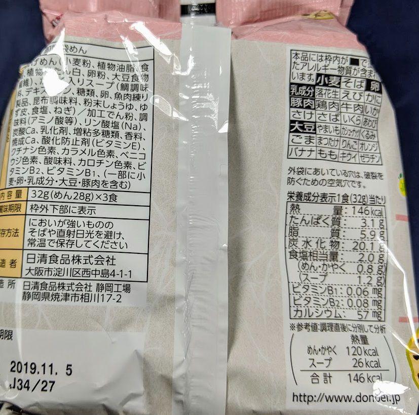 お椀で食べるどん兵衛(ゆず香る鯛だしおそうめん)の原材料名/アレルギー/カロリー/栄養成分表示の画像