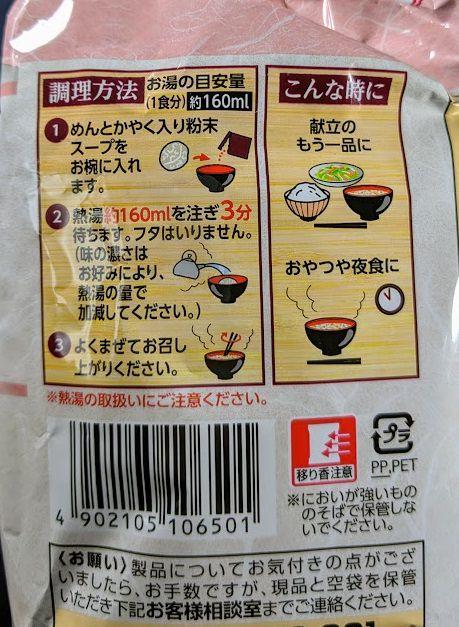 お椀で食べるどん兵衛(ゆず香る鯛だしおそうめん)のパッケージの画像