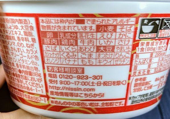 日清麺職人(醤油)の原材料名/アレルギー/カロリー/栄養成分表示の画像