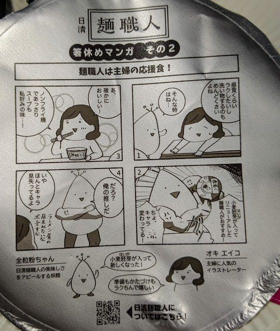 日清麺職人(柚子しお)のフタのマンガの画像
