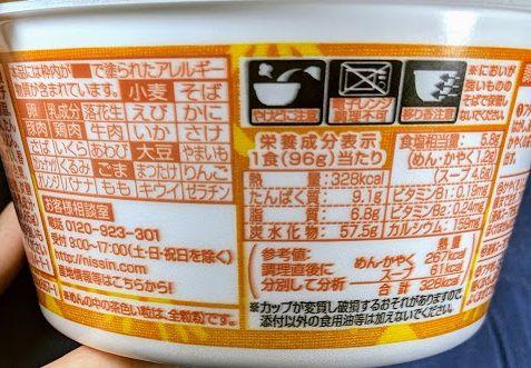 日清麺職人(味噌)の原材料名/アレルギー/カロリー/栄養成分表示の画像