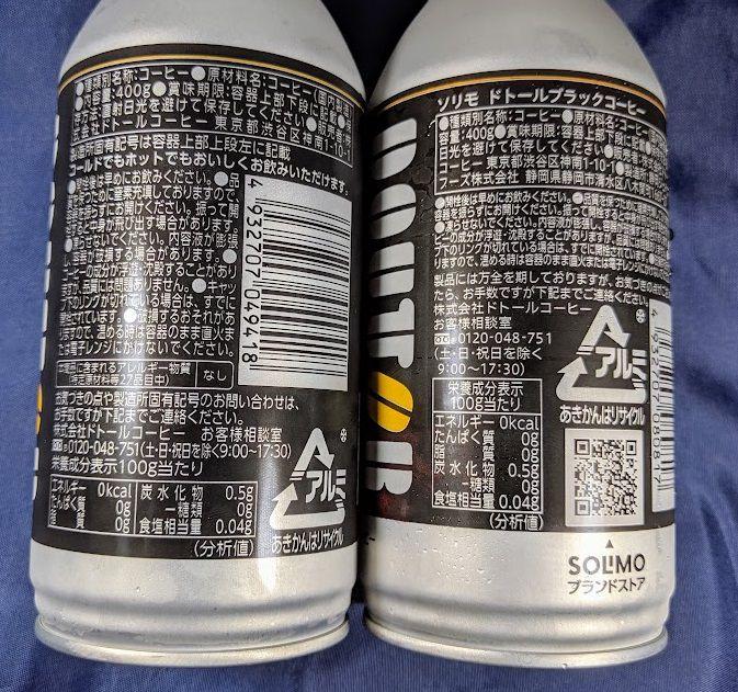ドトールコーヒー レアルブラックの原材料名/アレルギー/カロリー/栄養成分表示の画像