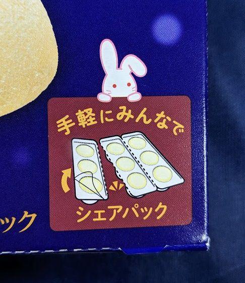 雪見だいふく(とろける至福生チョコレート)のパッケージの画像