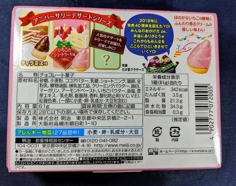 たけのこの里(いちごのショートケーキ味)の原材料名/アレルギー/カロリー/栄養成分表示の画像