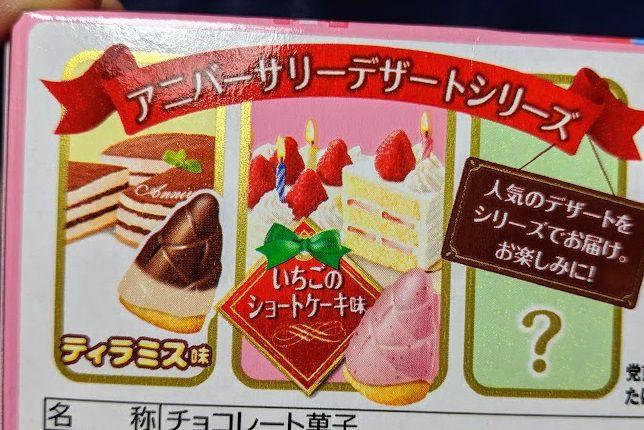 たけのこの里(いちごのショートケーキ味)のパッケージの画像