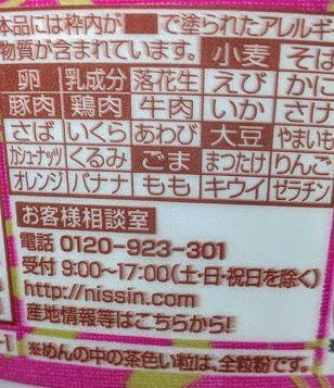 日清麺職人(黒酢酸辣湯麺)の原材料名/アレルギー/カロリー/栄養成分表示の画像