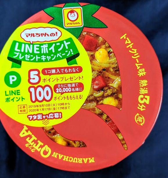 QTTA(クッタ)トマトクリームの画像