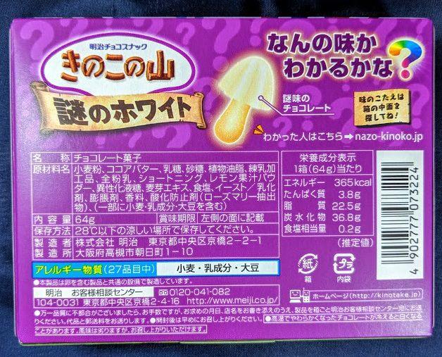 きのこの山(謎のホワイト)の原材料名/アレルギー/カロリー/栄養成分表示の画像