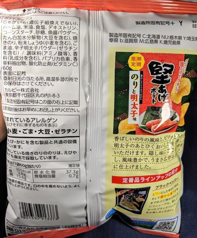 堅あげポテト(のりと明太子味)の原材料名/アレルギー/カロリー/栄養成分表示の画像