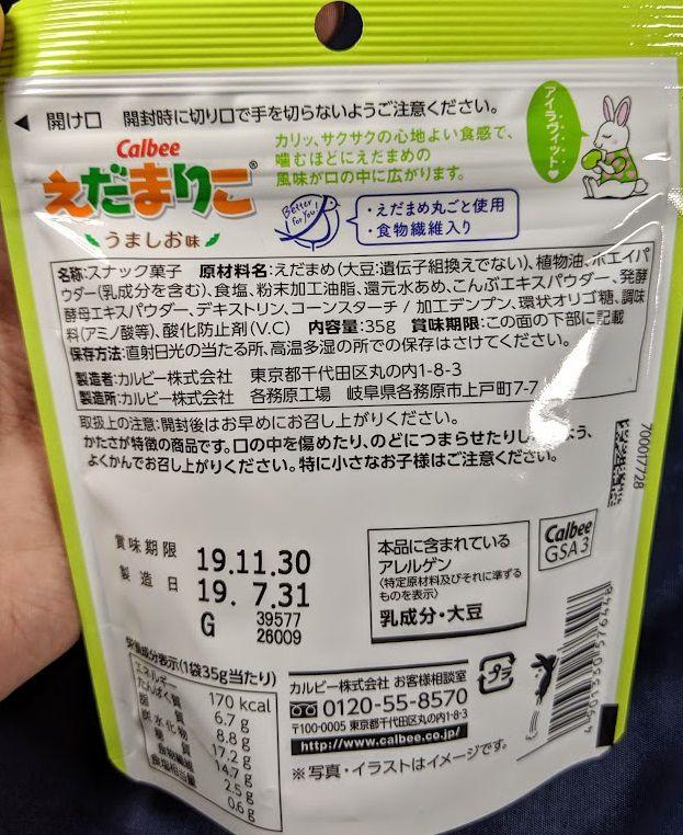 えだまりこ(うましお味)の原材料名/アレルギー/カロリー/栄養成分表示の画像