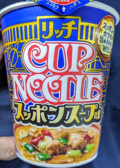 カップヌードルリッチ(スッポンスープ味)