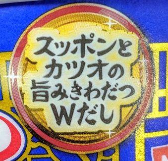 カップヌードルリッチ(スッポンスープ味)のパッケージの画像