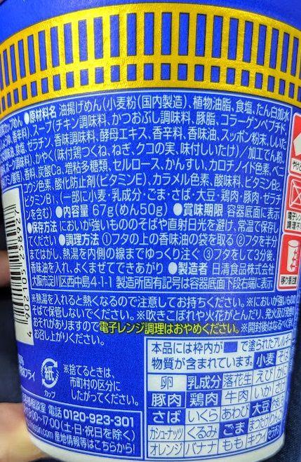 カップヌードルリッチ(スッポンスープ味)の原材料名/アレルギー/カロリー/栄養成分表示の画像