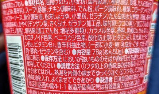 カップヌードルリッチ(贅沢とろみフカヒレスープ味)の原材料名/アレルギー/カロリー/栄養成分表示の画像