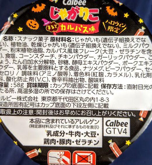 じゃがりこ(まるでカルパス味)の原材料名/アレルギー/カロリー/栄養成分表示の画像
