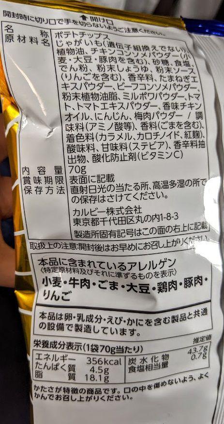 堅あげポテト(コンソメWパンチ)の原材料名/アレルギー/カロリー/栄養成分表示の画像