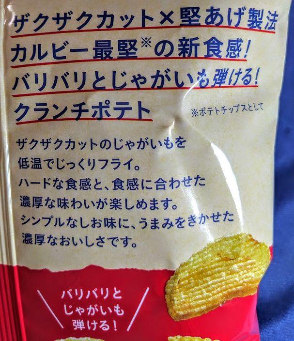 クランチポテト(ソルト味)のパッケージの画像