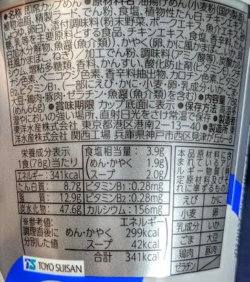MARUCHAN QTTA(クッタ)シーフードの原材料名/アレルギー/カロリー/栄養成分表示の画像